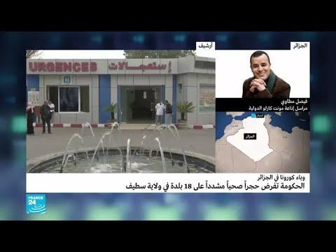 فيروس كورونا: أخبار مقلقة كشفت عنها وزارة الصحة في الجزائر!  - نشر قبل 4 ساعة