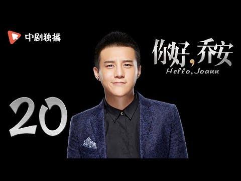 你好乔安 20 | Hello Joann 20(戚薇、王晓晨、白宇 领衔主演)