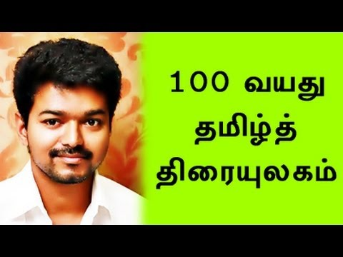 Special Video for Tamil Cinema & Vijay