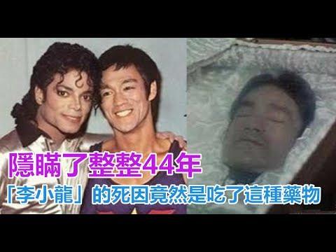 """隐瞒了整整44年""""李小龙""""死因竟然是吃了这种药物"""
