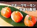 【レシピ】スモークサーモンの手まり寿司|山内鮮魚店