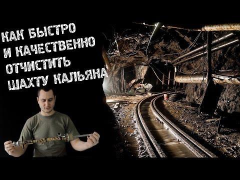 Чистка кальяна - шахта