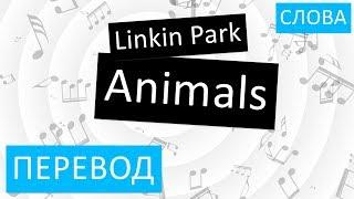 Скачать Linkin Park Animals Перевод песни На русском Слова Текст