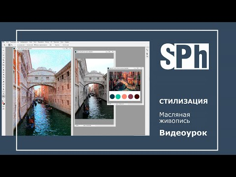 Видеоурок  Стилизация  Масляная живопись  Фотошоп  СнапАрт