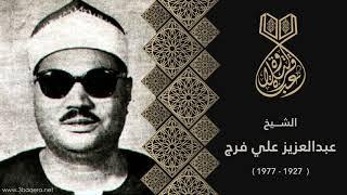 أداء محكم في تلاوة نادرة من سورة النساء - الشيخ عبدالعزيز علي فرج .. حصريًا