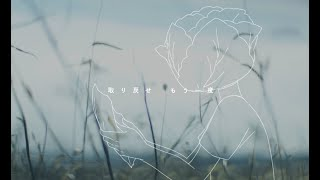 藍坊主「レタス」MV