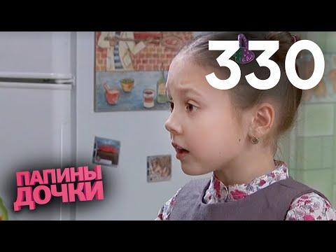 Папины дочки   Сезон 16   Серия 330