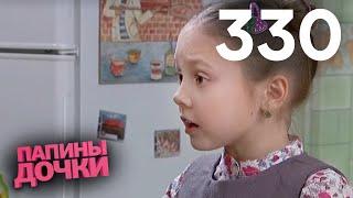 Папины дочки | Сезон 16 | Серия 330