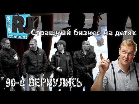 Бандиты путинской эпохи.