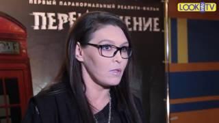 Премьера первого Российского паранормального реалити-фильма «ПЕРЕМЕЩЕНИЕ» by  LOOK TV INFO
