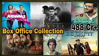 Box office collection of judwaa 2,spyder,cockpit,newton,jai lava kusa & mahanubhavudu