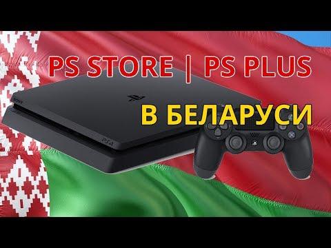 PS Plus, PS Store в Беларуси. Как оплачивать?