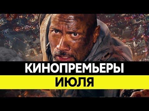 НОВИНКИ КИНО 2018, Июль. Самые ожидаемые фильмы 2018. Кинопремьеры!