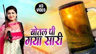 Botal Pee Gaya Sari    Sonika Singh    Jaji King    New D J song 2019    haryanvi
