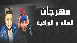 مهرجان السلام و الوراق ( اول مهرجان لسادات ) || فيجو و سادات و محمود رشاد - توزيع فيجو