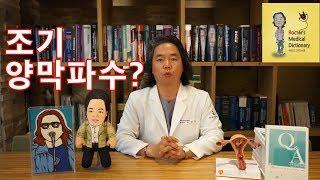 락터의 의학사전(양막,양막파수.조기양막파수.조기양막파수…