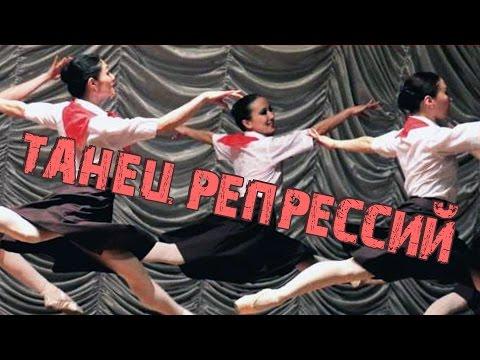 Танец репрессий