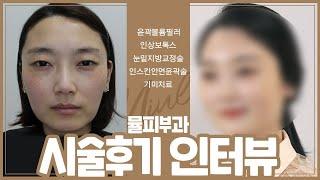 기미치료부터 눈밑지방교정까지 30대 여성의 피부고민 모…