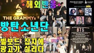 [해외반응][방탄소년단]빌보드 잡지에 광고가 실렸다(팬들의 의아한 반응)(BTS)