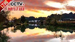 《城市1对1》 20180121 奇妙之旅 中国·兴义——阿联酋·迪拜 | CCTV中文国际