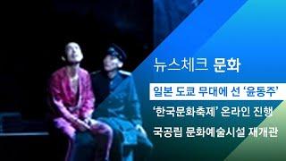 일본 도쿄 무대에 선 '윤동주' ……