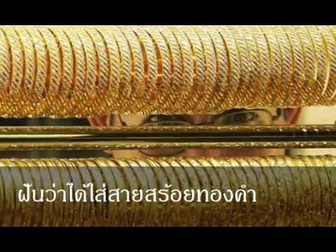 ฝันว่าได้ใส่สายสร้อยทองคำ หมายถึงอะไร (เลขเด็ด)