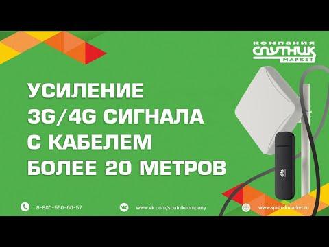 Усиление 3G/4G сигнала с кабелем более 20 метров