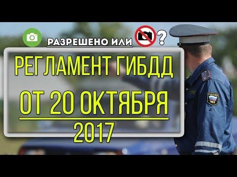 Новый регламент ГИБДД от 20 октября 2017 (Главные изменения)