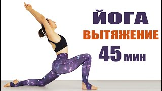 Йога - вытяжение позвоночника и всего тела 45 минут   chilelavida