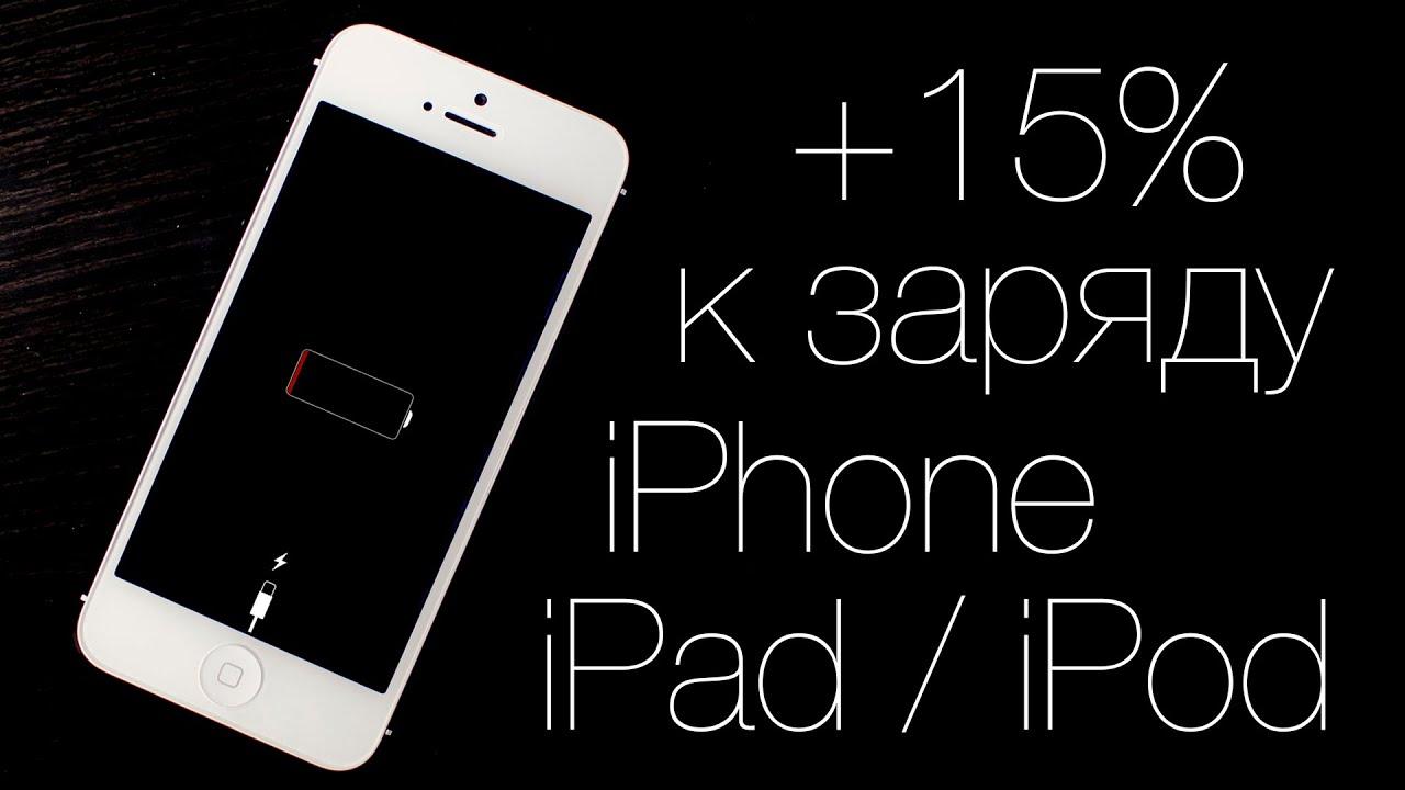 Аккумулятор Apple iPhone / iPad | Как продлить время работы iPhone / iPad