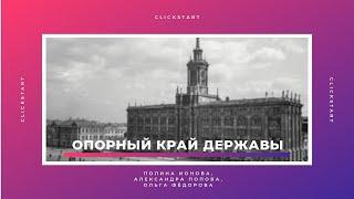 Опорный край державы, Федорова, Попова, Ионова