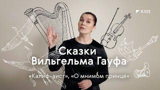 Сказки Вильгельма Гауфа / #TretyakovKIDS