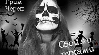грим череп на Хэллоуин   make up Halloween