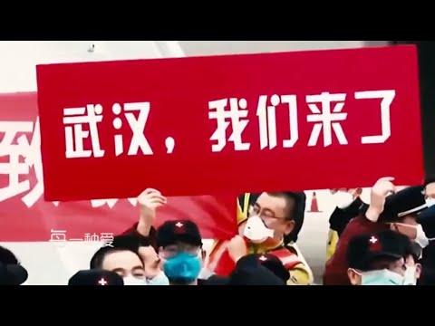 武汉最新城市宣传片:武汉莫慌,我们等你【新闻资讯 News】