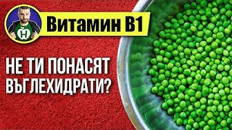 Витамин B1 - Витаминът на въглехидратите! (#2 Витамини и Минерали)