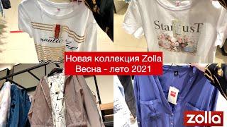 Обзор Новой коллекция Zolla весна лето 2021 шоппинг влог