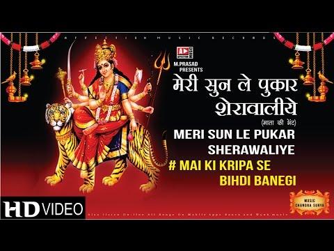Navratri Bhajan : Meri Sun Le Pukar Sherawaliye |  Mai Ki Kripa Se | Mata Ki Bhentein