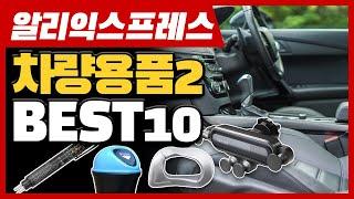 알리익스프레스 차량용품BEST10