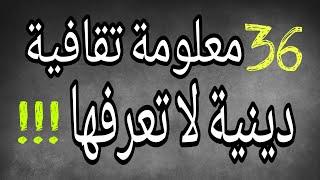 36 معلومة تقافية دينية إسلامية جميلة جداً اتعرف عليها !! معلومات ثقافية دينية !!