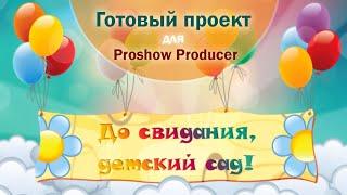 Проект Proshow Producer 5 До свидания, детский сад!