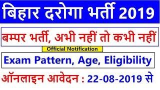 Bihar Daroga Vacancy 2019 बिहार दरोगा भर्ती 2019 Bihar Police Sub Inspector 2019 #BPSSC