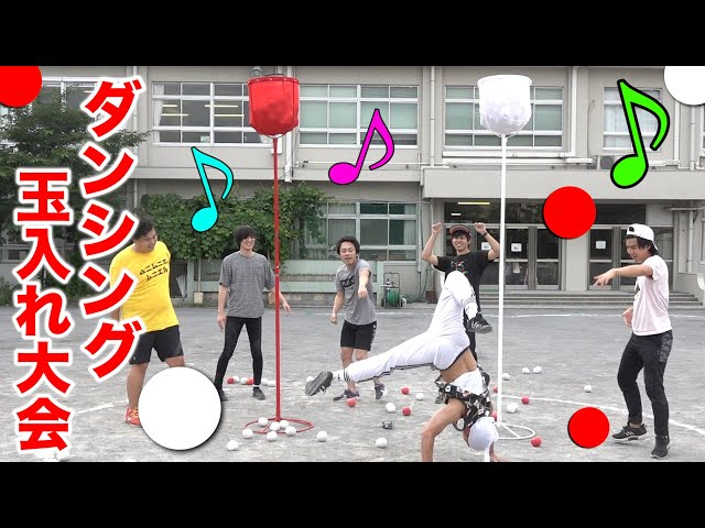 【大流行】ダンシング玉入れの踊りがバカすぎて笑いが止まらないwww