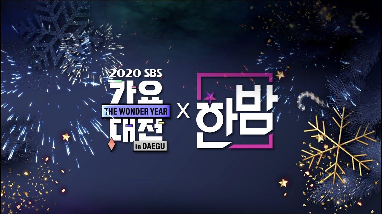 2020 Gayo Daejeon tam sürüm sürümü !!!