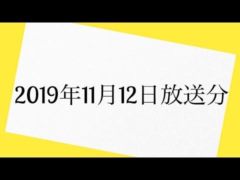 爆笑問題カーボーイ 2019年11月12日 放送分
