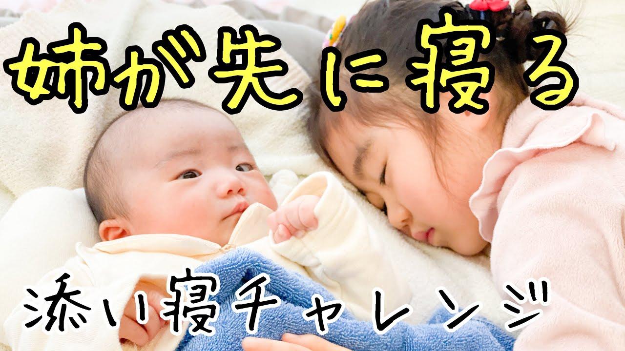 【添い寝チャレンジ】生後1ヶ月赤ちゃんを寝かしつけたい5歳児ちゃん〜添い寝トントン〜