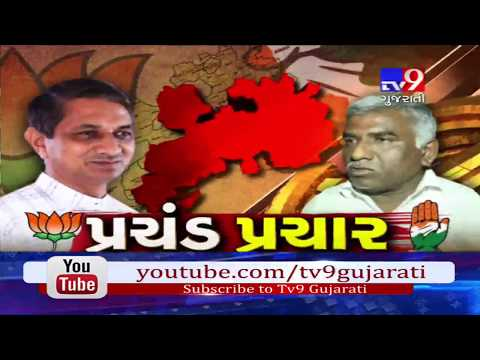 Jasdan By-Poll: Congress is as usual playing blame game says BJP MP Rajesh Chudasama- Tv9 Mp3