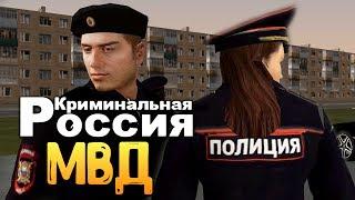 РАБОТА В МВД - КРИМИНАЛЬНАЯ РОССИЯ (CRMP) #12