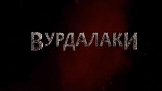 """Российский Фильм ужасов """"Вурдалаки"""" 2017 смотреть кадры"""