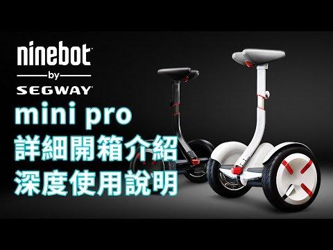 Segway & Ninebot Mini Pro平衡車  (白色) 國際版