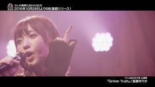 【MV】グリム街の王子様 [Grimm Truth/遠藤ゆりか]